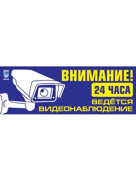 ТАБЛИЧКА «ВНИМАНИЕ! ВЕДЁТСЯ ВИДЕОНАБЛЮДЕНИЕ»(ПЛАСТИК)